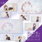 【DJCD】ラジオCD 灰と幻想のグリムガル 何もないラジオ Vol.2