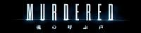 アニメイトオンラインショップ900【PS3】MURDERED 魂の呼ぶ声