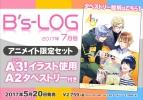 【雑誌】B's-LOG 2017年7月号 アニメイト限定セット【A3!(エースリー) A2タペストリー付き】
