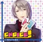 【ドラマCD】CHOICE!―チョイス!― Vol.2 姉のような彼氏 (CV.ワッショイ太郎)