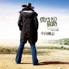 【主題歌】OVA うたわれるもの 挿入歌「僕だけの旅路」/小山剛志