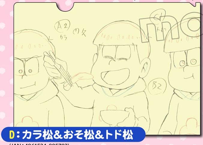 おそ松さん 原画クリアファイル 第2弾/D カラ松&おそ松&トド松