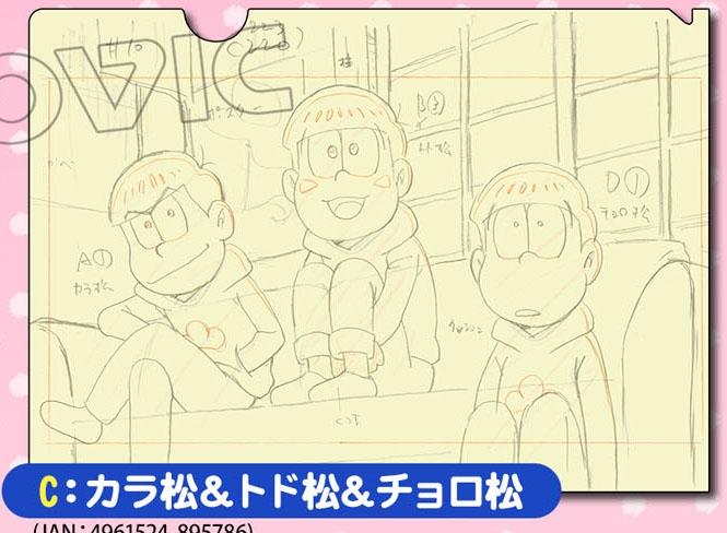 おそ松さん 原画クリアファイル 第2弾/C カラ松&トド松&チョロ松
