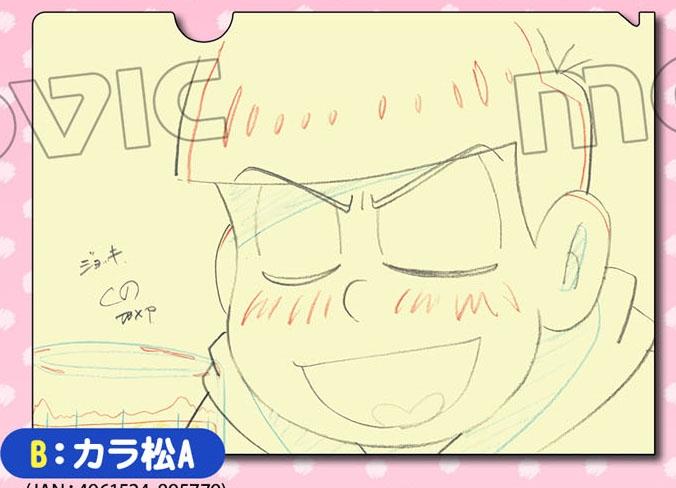 おそ松さん 原画クリアファイル 第2弾/B カラ松A