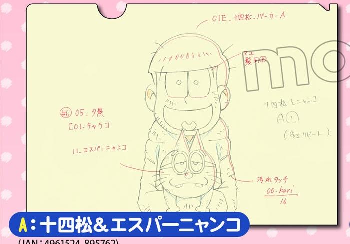 おそ松さん 原画クリアファイル 第2弾/A 十四松&エスパーニャンコ