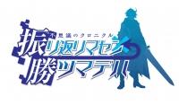アニメイトオンラインショップ900【PS4】不思議のクロニクル 振リ返リマセン勝ツマデハ