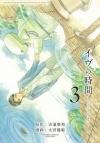 【コミック】イヴの時間(3) (完)