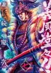 【DVD】TV 義風堂々!! 兼続と慶次 第七巻