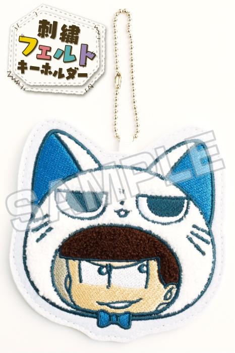 【グッズ-キーホルダー】おそ松さん にゃんてぃかる 刺繍フェルトキーホルダー/カラ松