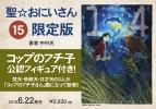 【コミック】聖☆おにいさん(15) 限定版