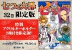 【コミック】七つの大罪(32) 限定版