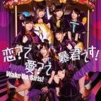 【主題歌】TV 恋愛暴君 OP「恋?で愛?で暴君です!」/Wake Up, Girls! DVD付
