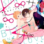 【ドラマCD】恋するサノバビッチ 描き下ろしペーパー封入 アニメイト限定盤