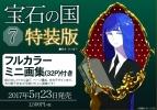 【コミック】宝石の国(7) 特装版