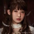 【主題歌】TV ベルセルク ED「一切は物語」/南條愛乃feat.やなぎなぎ 通常盤