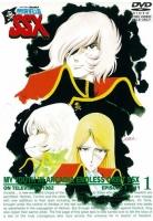 900【DVD】TV わが青春のアルカディア 無限軌道SSX VOL.1