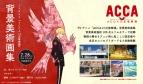 【画集】TVアニメ ACCA13区監察課 背景美術画集