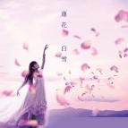 【主題歌】TV 信長の忍び~伊勢・金ヶ崎篇~ 主題歌「白雪」/蓮花 通常盤