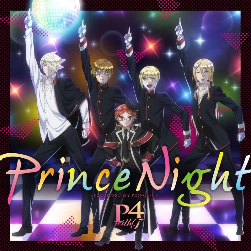 【主題歌】TV 王室教師ハイネ ED「Prince Night~どこにいたのさ!? MY PRINCESS~」/P4 with T