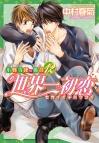 【コミック】世界一初恋~小野寺律の場合(12) 通常版
