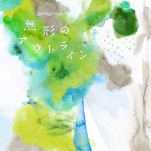 【主題歌】TV 覇穹 封神演義 ED「無形のアウトライン」/やなぎなぎ 初回限定盤