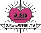 【DVD】TV 2.5次元男子推しTV シーズン2 DVD-BOX