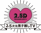 【Blu-ray】TV 2.5次元男子推しTV シーズン2 Blu-ray BOX