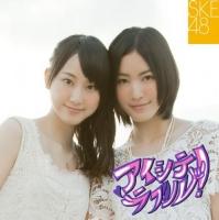900【マキシシングル】SKE48/アイシテラブル! TYPE-A