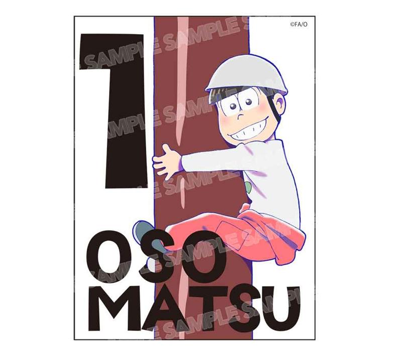 【グッズ-ステッカー】おそ松さん ダイカットステッカー しがみつき6つ子ver.(おそ松)