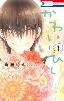 アニメイトオンラインショップ900【コミック】かわいいひと(1)