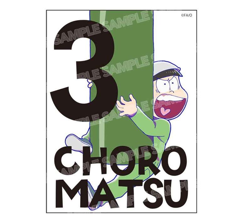 【グッズ-ステッカー】おそ松さん ダイカットステッカー しがみつき6つ子ver.(チョロ松)