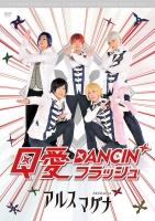 アニメイトオンラインショップ900【DVD】アルスマグナ/クロノス学園 1st step Q愛DANCIN'フラッシュ