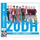 【ドラマCD】平川大輔デビュー20周年記念CD 20DH