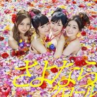 900【マキシシングル】AKB48/さよならクロール Type A 通常盤