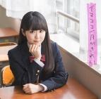 【主題歌】TV 月がきれい OP「イマココ」/東山奈央 初回限定盤