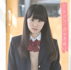 【主題歌】TV 月がきれい OP「イマココ」/東山奈央 通常盤