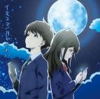 【主題歌】TV 月がきれい OP「イマココ」/東山奈央 アニメ盤