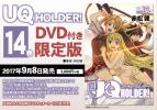 【コミック】UQ HOLDER!(14) DVD付き限定版