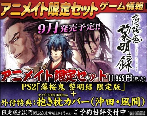 【PS2】薄桜鬼 黎明録 限定版 アニメイト限定セット