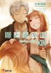 【小説】狼と香辛料 XIX Spring Log II