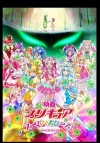 【Blu-ray】映画 プリキュアスーパースターズ!特装版