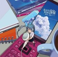 アニメイトオンラインショップ900【アルバム】小さな自分と大きな世界/40mP feat. 初音ミク