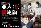 【コミック】亜人(9) DVD付き限定版