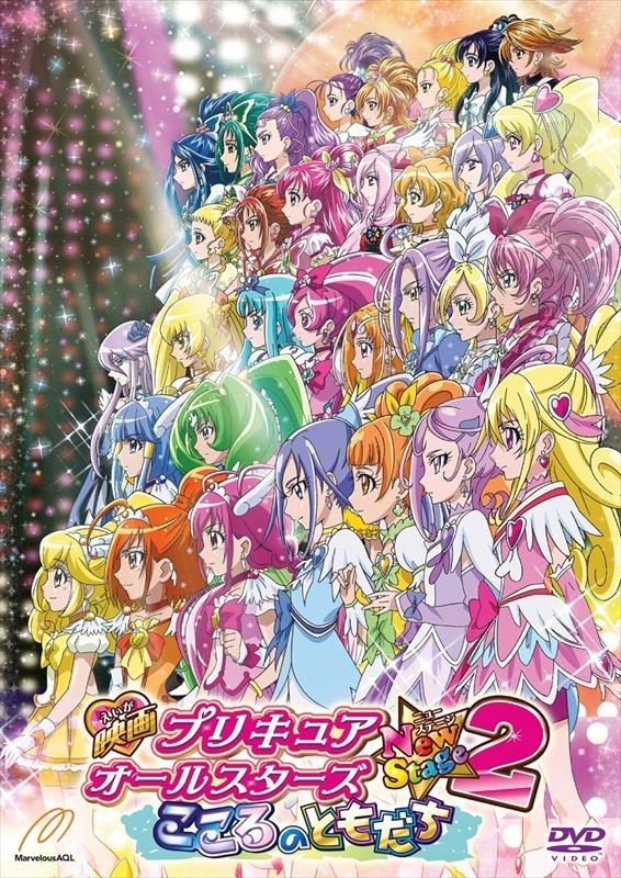【DVD】映画プリキュアオールスターズNew Stage 2 こころのともだち 特装版