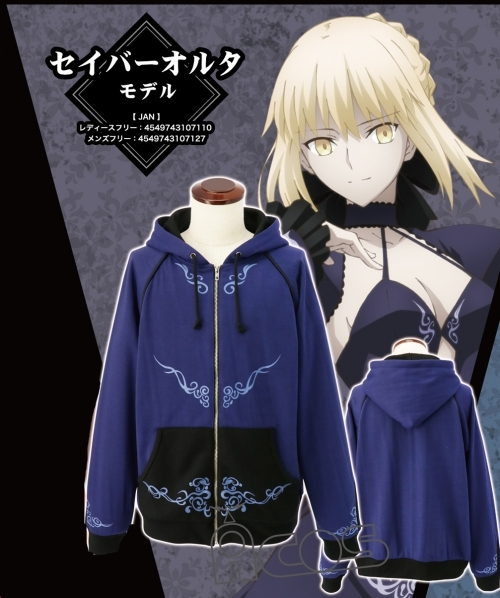 【コスプレ-コスプレアクセサリー】Fate/stay night Heaven's Feel  イメージパーカー/セイバーオルタ レディースフリー