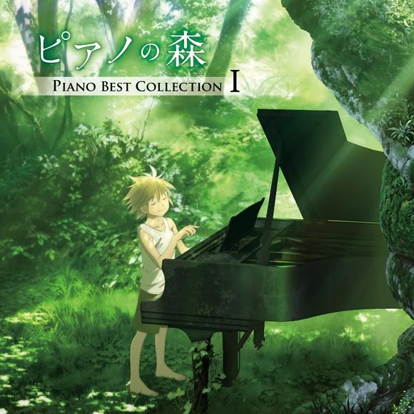 【サウンドトラック】TV ピアノの森 Piano Best Collection I