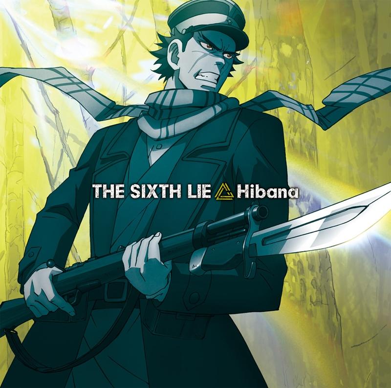 【主題歌】TV ゴールデンカムイ ED「Hibana」/THE SIXTH LIE