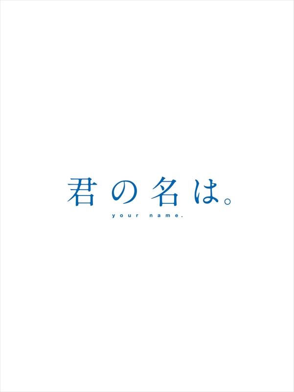 900【Blu-ray】映画 君の名は。 Blu-ray コレクターズ・エディション