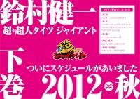 900【DVD】鈴村健一の超・超人タイツ ジャイアント ついにスケジュールがあいました 2012秋 下巻