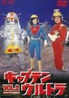 【DVD】TV キャプテンウルトラ VOL.2